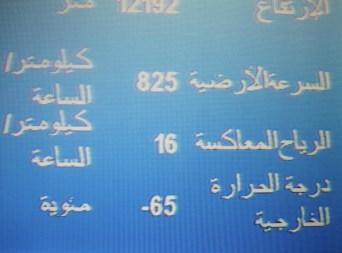 DBX - Anzeige im Flugzeug nach Dubai