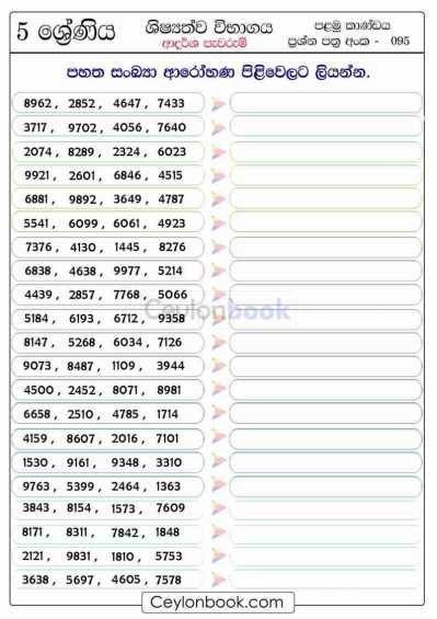 Grade 5 Scholarship Making-4digits-Numbers-Ascending-Order Practice Worksheet
