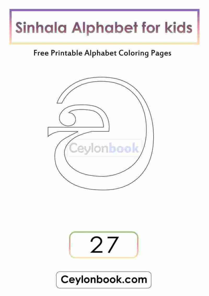 Sinhala-Alphabets-Coloring-Pages No.27 Printable Pdf| Sinhala Language Lessons