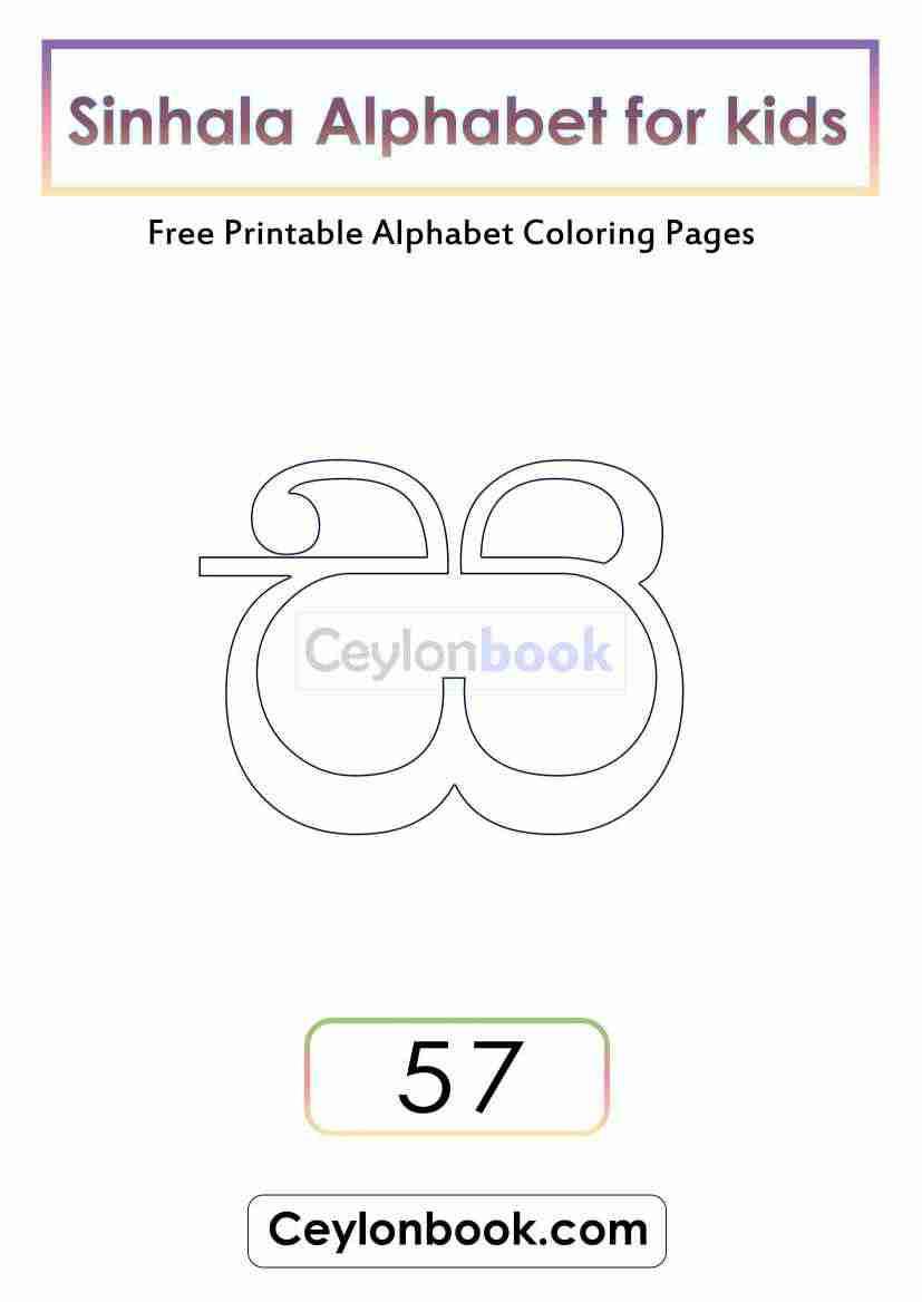 Sinhala-Alphabets-Coloring-Pages No.57 Printable Pdf| Sinhala Language Lessons
