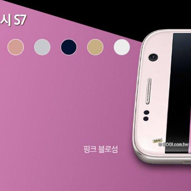 SAMSUNG S7除了霓光粉 現在還有櫻花粉新色