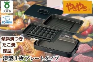 象印 ホットプレート「やきやき」 EAKJ30-BA ブラック