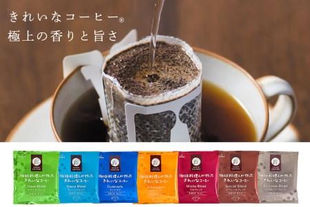 【A-013】きれいなコーヒードリップバッグ(7種・105袋) | 福岡県飯塚市 | ふるさと納税サイト「ふるなび...