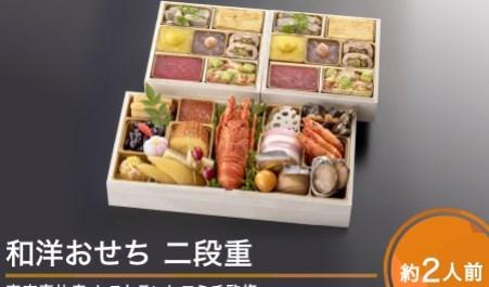 70-[3]恵比寿「レストランヒロミチ」監修「和風おせち」と「山形牛すき焼き肉(500g)」
