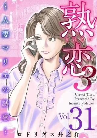 漫画 ネタバレ 熟恋3~人妻マリエの誘惑~