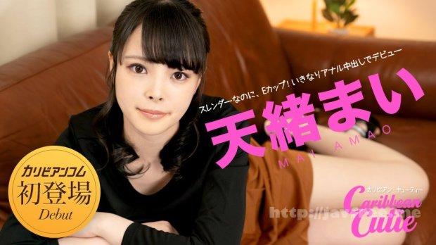 カリビアンコム 010121-001 カリビアンキューティー Vol.32 天緒まい - 無修正動画