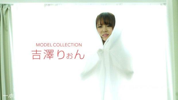 一本道 020818_642 モデルコレクション 吉澤りぉん