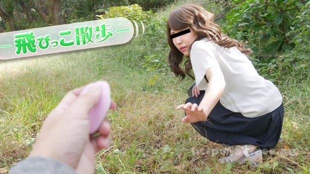 天然むすめ 030621_01 飛びっこ散歩 〜気持ち良すぎてもう歩けません〜