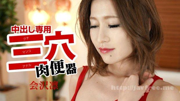 カリビアンコム 072521-001 中出し専用三穴肉便器 会沢凛 - 無修正動画