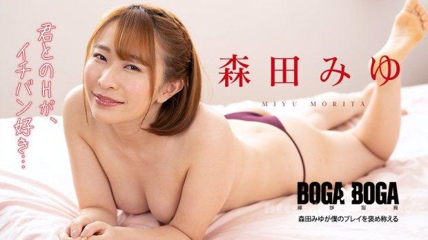 カリビアンコム 081521-001 BOGA x BOGA 〜森田みゆが僕のプレイを褒め称えてくれる〜 森田みゆ - 無修正動画