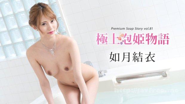 カリビアンコム 090520-001 極上泡姫物語 Vol.81 如月結衣 - 無修正動画