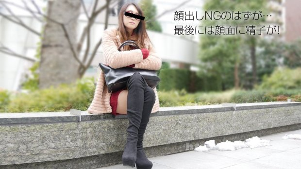 天然むすめ 101118_01 デカサン〜顔出しNGを条件に撮影をしました〜 桐谷飛鳥
