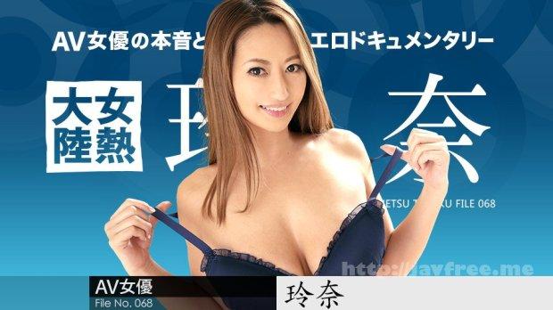 カリビアンコム 113018-802 女熱大陸 File.068 玲奈 – 無修正動画