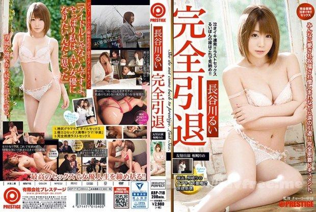 [HD][ABP-718] 長谷川るい 完全引退 最高のセックスで女優人生を締め括る!!