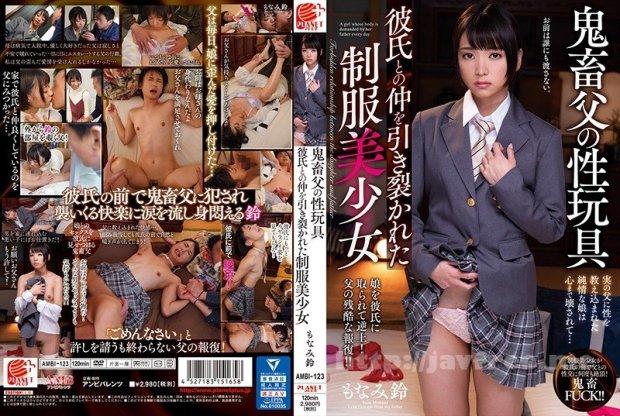 [HD][AMBI-123] 鬼畜父の性玩具 彼氏との仲を引き裂かれた制服美少女 もなみ鈴