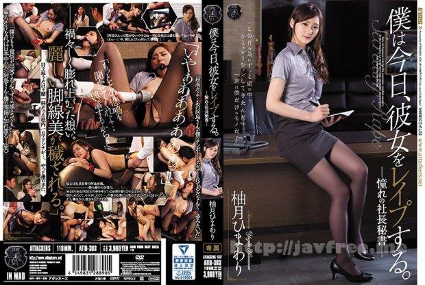 [HD][ATID-303] 僕は今日、彼女をレイプする。 憧れの社長秘書 柚月ひまわり