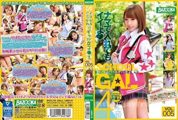 [HD][BAZX-153] イマドキ☆ぐうかわギャル女子●生 Vol.005