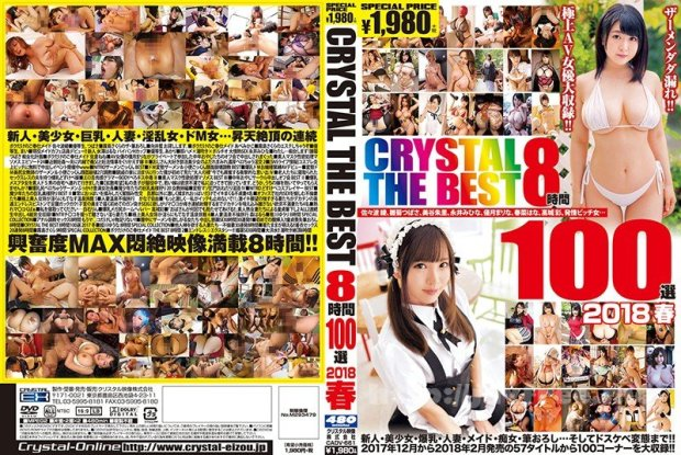 [HD][CADV-661] CRYSTAL THE BEST 8時間100選 2018 春