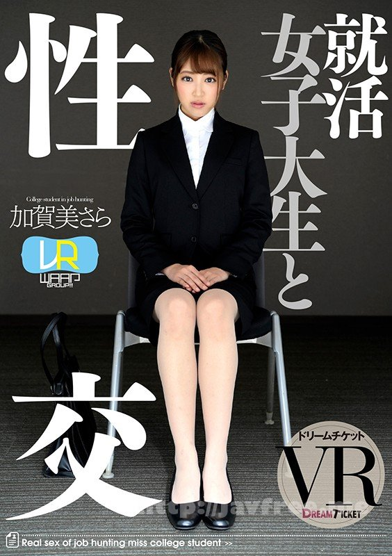 [DTVR-032] 【VR】就活女子大生と性交 ver.VR 加賀美さら