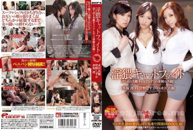 [DVDES-494] 淫猥キャットファイト 誇り高き美麗キャリアレディの凄絶な決闘!