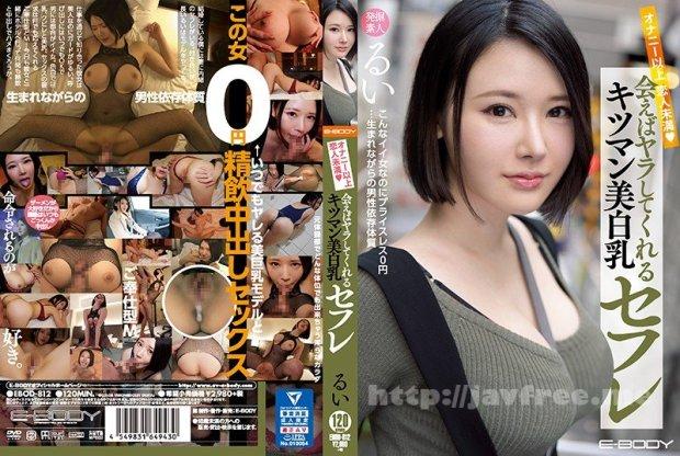 [HD][EBOD-812] オナニー以上恋人未満 会えばヤラしてくれるキツマン美白乳セフレ るい