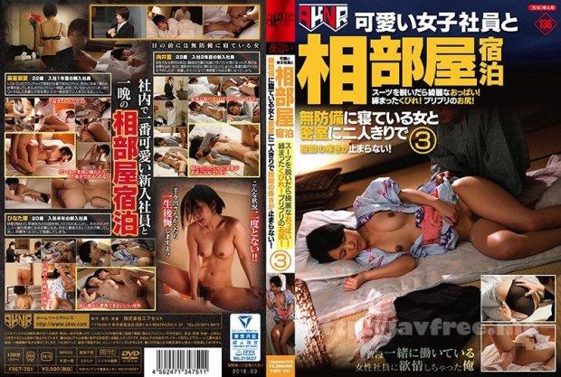 [HD][FSET-751] 可愛い女子社員と相部屋宿泊 スーツを脱いだら綺麗なおっぱい!締まったくびれ!プリプリのお尻!無防備に寝ている女と密室に二人きりで股間の疼きが止まらない!3