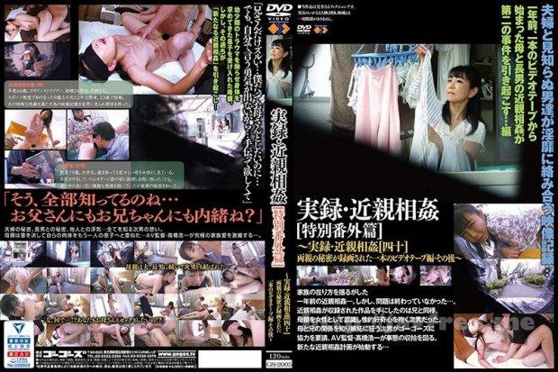 [HD][GS-2005] 実録・近親相姦 特別番外篇[四十]その後~