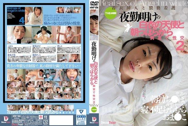 [HD][HFD-158] 夜勤明けの白衣の天使と朝っぱらから病室で性交2 着衣挿入と猥褻看護 4時間