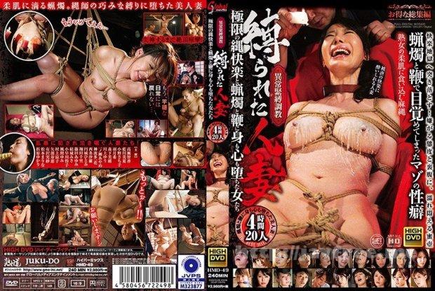 [HD][HMD-49] 異常緊縛調教 縛られた人妻 極限の縄快楽と蝋燭と鞭に身も心も堕ちた女たち 20人 4時間