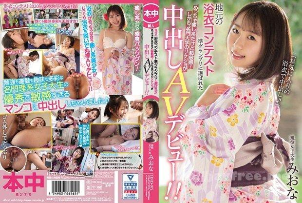 [HD][HND-972] 地元の浴衣コンテスト準グランプリに選ばれためっちゃ癒し系だけど超敏感!しかも、名門大学のリケジョが中出しAVデビュー!! 現役女子大生みおな