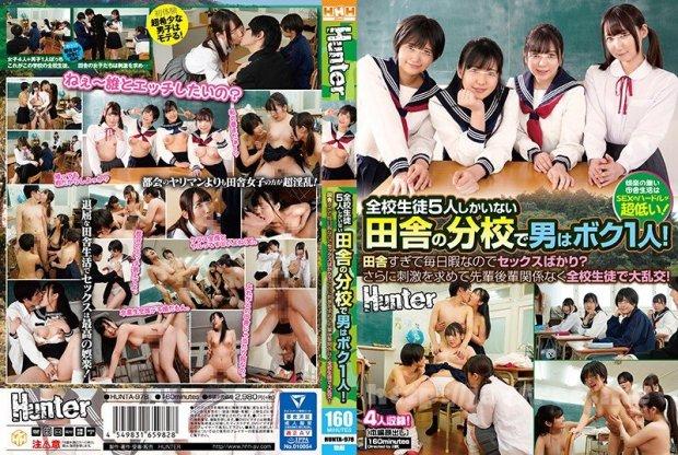 [HD][HUNTA-978] 全校生徒5人しかいない田舎の分校で男はボク1人!田舎すぎて毎日暇なのでセックスばかり?さらに刺激を求めて先輩後輩関係なく全校生徒で大乱交!