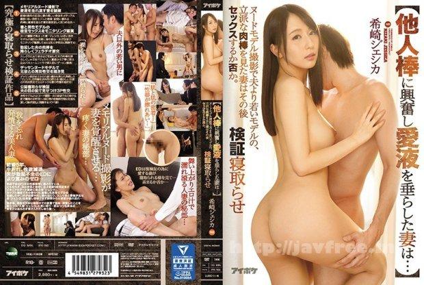 [HD][IPX-153] 【他人棒に興奮し愛液を垂らした妻は…】 ヌードモデル撮影で夫より若いモデルの、立派な肉棒を見た妻はその後セックスするか否か。検証寝取らせ 希崎ジェシカ