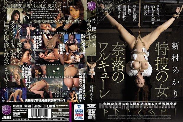 [HD][JBD-264] 特捜の女 奈落のワルキューレ 新村あかり