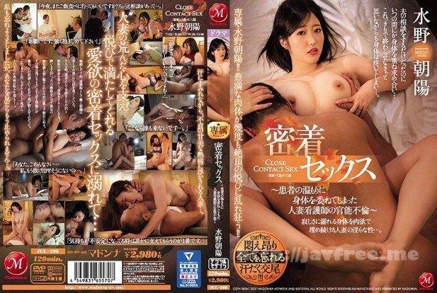[HD][JUL-508] 密着セックス~患者の温もりに身体を委ねてしまった人妻看護師の官能不倫~ 水野朝陽