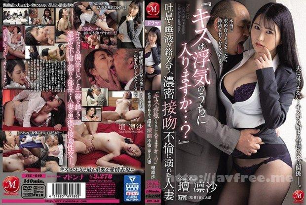 [HD][JUL-640] 『キスは浮気のうちに入りますか…?』 吐息と唾液が絡み合う、濃密接吻不倫に溺れた人妻 壇凛沙