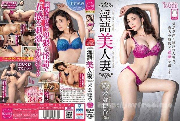 [HD][KBI-046] 淫語美人妻 気品が漂う神戸の人妻が、貴方の股間を'淫語,,で滾らす… 米倉穂香
