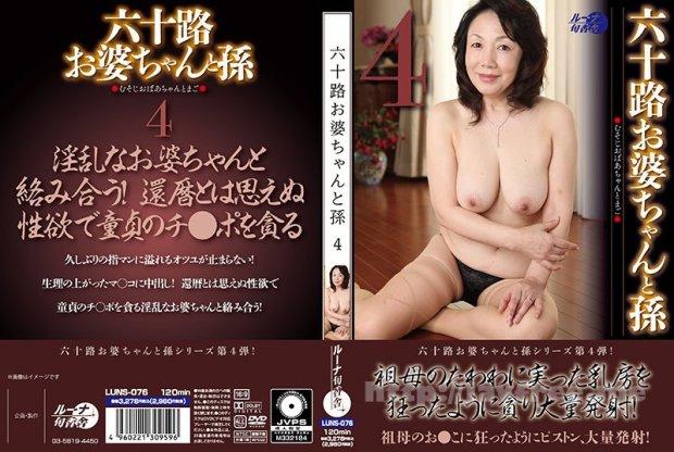 [HD][LUNS-076] 六十路お婆ちゃんと孫4