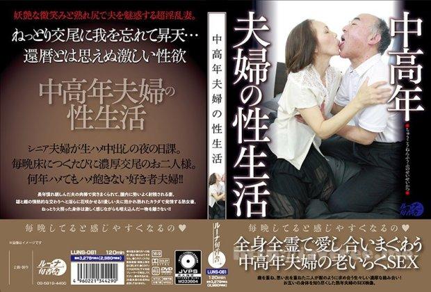 [HD][LUNS-081] 中高年夫婦の性生活 LUNS-081
