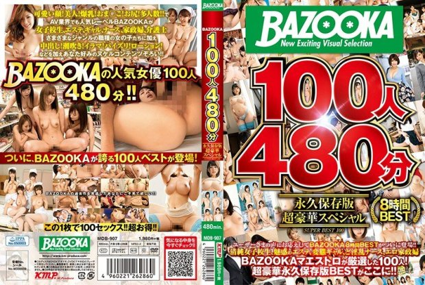 [HD][MDB-907] BAZOOKA100人480分 永久保存版超豪華スペシャル