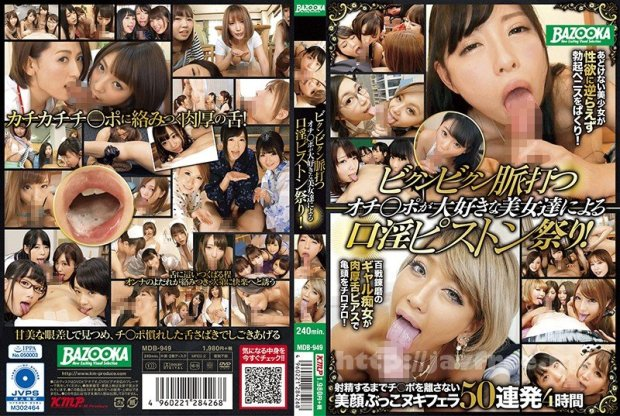 [HD][MDB-949] ビクンビクン脈打つオチ●ポが大好きな美女達による口淫ピストン祭り!