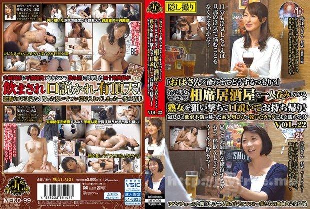 [HD][MEKO-99] 「おばさんを酔わせてどうするつもり?」若い男女で溢れ返る相席居酒屋で一人呑みしている熟女を狙い撃ちで口説いてお持ち帰り!寂しさと欲求不満が募った素人奥さんの乾いたカラダはよく濡れる!!VOL.22