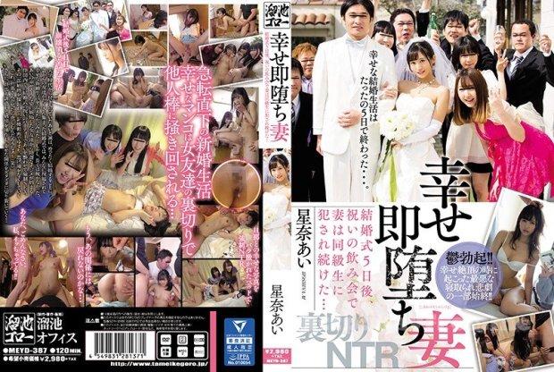[HD][MEYD-387] 幸せ即堕ち妻 結婚式5日後、祝いの飲み会で妻は同級生に犯され続けた… 星奈あい