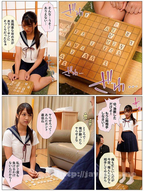 [HD][MKON-063] 女子学生棋士の彼女はプライドが高くて将棋で誰にも負けたくなかったのに、中年チ●ポに屈して中出しSEX依存症の肉便器になっていた 木下ひまり