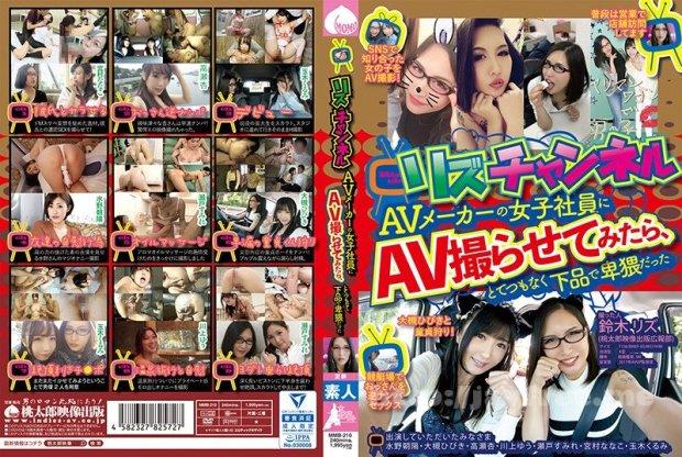 [MMB-210] リズチャンネル AVメーカーの女子社員にAV撮らせてみたら、とてつもなく下品で卑猥だった