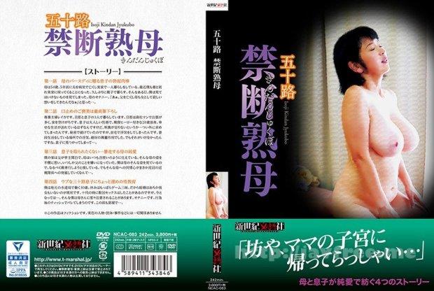[NCAC-083] 五十路 禁断熟母
