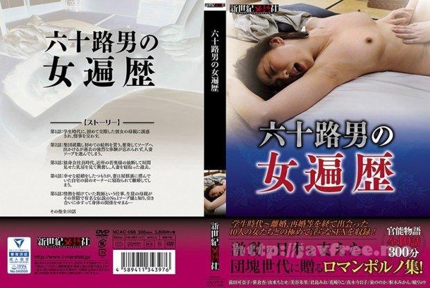 [NCAC-096] 六十路男の女遍歴