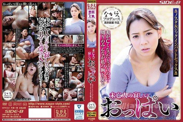 [HD][NSPS-683] 未亡人の寂しいおっぱい 夫が亡くなったと言うのに・・周りのみんなが私の胸を見る 三島奈津子