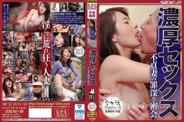 [HD][NSPS-700] 濃厚セックス 不貞妻の罪深き密会 北川礼子
