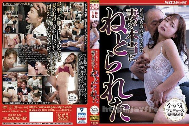 [HD][NSPS-924] 趣味で寝取らせていたのに 妻が本当にねとられた 飯山香織