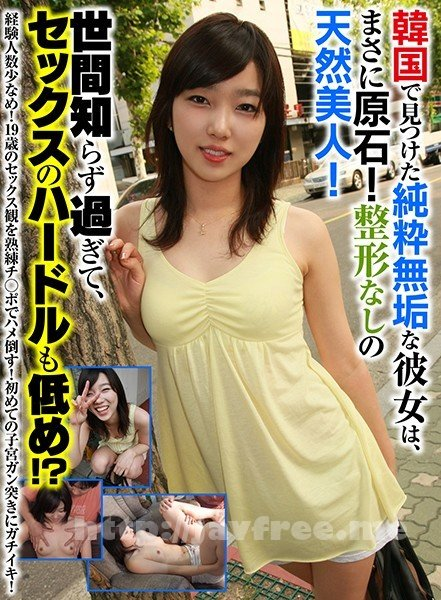 [HD][OSST-011] 韓国で見つけた純粋無垢な彼女は、まさに原石!整形なしの天然美人!世間知らず過ぎて、セックスのハードルも低め!?
